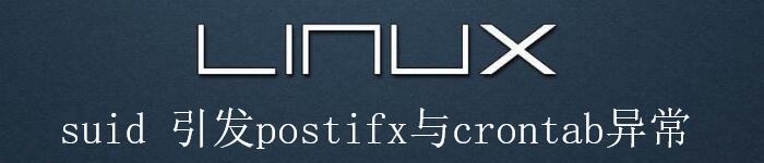 如何解决s权限位引发postfix及crontab异常
