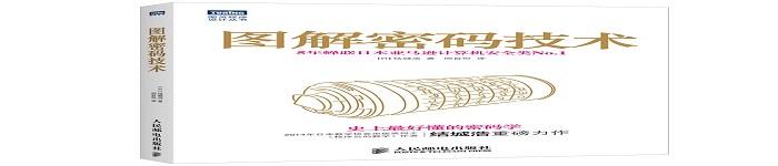 《图解密码技术》pdf电子书免费下载