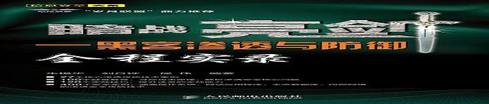 《暗战亮剑++黑客渗透与防御全程实录》pdf电子书免费下载
