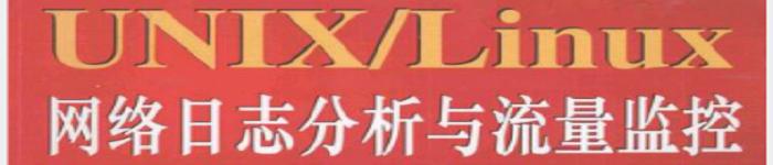 《UNIX Linux网络日志分析与流量监控 》pdf电子书免费下载