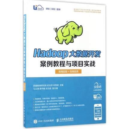 《Hadoop大数据开发案例教程与项目实战》pdf电子书免费下载