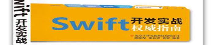 《Swift开发实战权威指南》pdf电子书免费下载