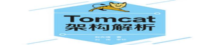 《Tomcat架构解析.刘光瑞》pdf电子书免费下载