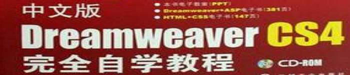 《中文版Dreamweaver CS4完全自学教程》pdf电子书免费下载
