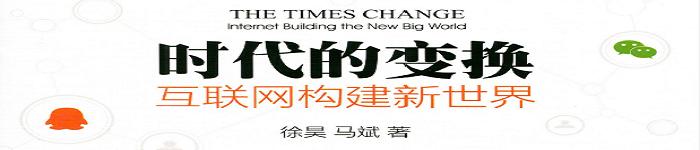 《时代的变换》pdf电子书免费下载