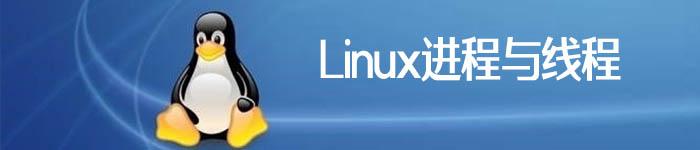 Linux系统进程与线程之间的纠葛