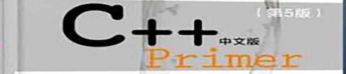 《C++ Primer》pdf电子书免费下载