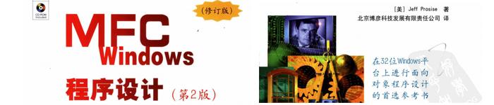 《MFC Windows程序设计(第2版)》pdf电子书免费下载
