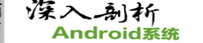 《深入剖析Android系统》pdf电子书免费下载
