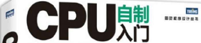 《 CPU自制入门》pdf电子书免费下载
