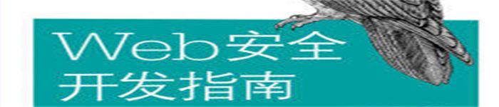 《Web安全开发指南》pdf电子书免费下载