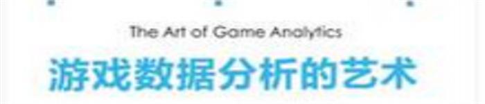 《游戏数据分析的艺术》pdf电子书免费下载