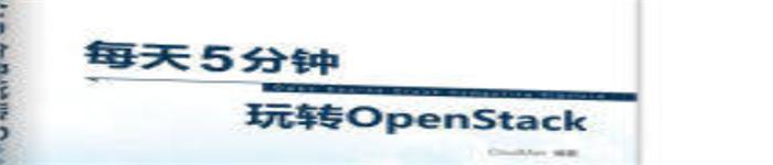 《每天5分钟玩转OpenStack》pdf电子书免费下载