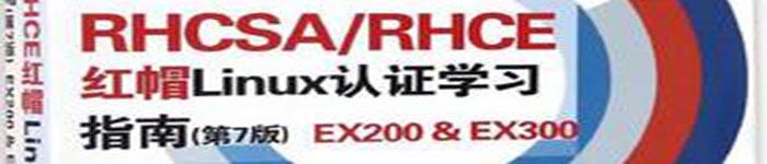 《RHCSA RHCE红帽LINUX认证学习指南-第7版》pdf电子书免费下载