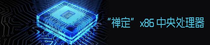 中国开始生产自主设计x86 CPU,由AMD授权