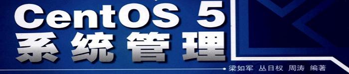 《CentOS.5系统管理》 pdf电子书免费下载