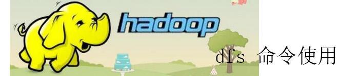 简单介绍常用hadoop dfs命令