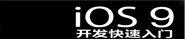 《iOS9开发快速入门》pdf电子书免费下载