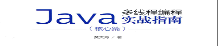 《Java多线程编程实战指南》pdf电子书免费下载