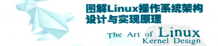 《Linux内核设计的艺术》 pdf电子书免费下载( 重)