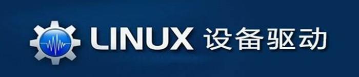《Linux设备驱动程序设计入门》pdf电子书免费下载