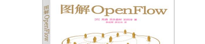 《图解OpenFlow》pdf电子书免费下载