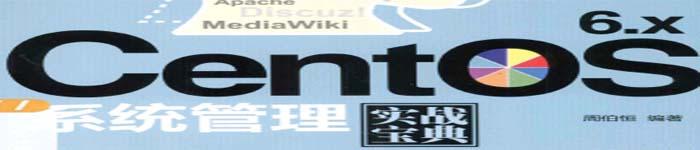 《CentOS 6.x系统管理实战宝典》pdf版电子书免费下载