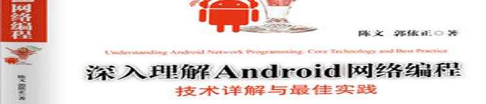 《深入理解Android网络编程》pdf电子书免费下载