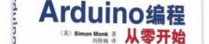 《Arduino编程从零开始》pdf电子书免费下载