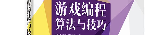 《游戏编程算法与技巧》pdf电子书免费下载