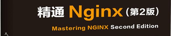 《精通Nginx(第2版)》pdf电子书免费下载