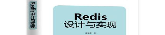 《Redis设计与实现》pdf电子书免费下载