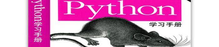《Python学习手册(第四版)》pdf电子书免费下载