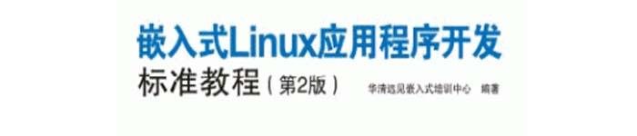 《嵌入式Linux应用程序开发标准教程(第2版)》pdf版电子书免费下载
