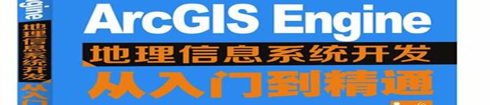 《ArcGIS+Engine地理信息系统开发从入门到精通》pdf电子书免费下载