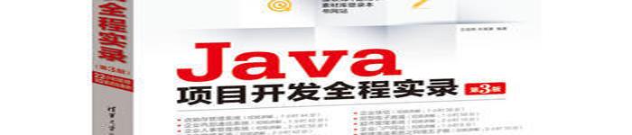 《Java项目开发全程实录(第三版)》pdf电子书免费下载