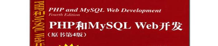 《PHP和MySQL WEB开发(第四版)》pdf电子书免费下载