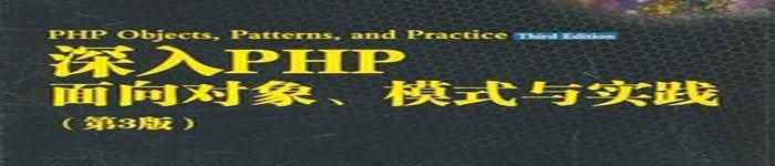 《深入PHP:面向对象、模式与实践(第三版)中文》pdf电子书免费下载