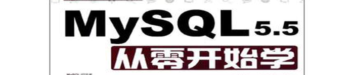 《MySQL5.5从零开始学》pdf电子书免费下载