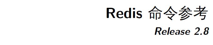 《redis命令参考中文版》pdf电子书免费下载