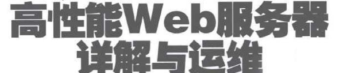 《Nginx_系统卷 – 高性能Web服务器详解与运维》pdf电子书免费下载
