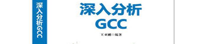 《深入分析GCC》pdf电子书免费下载