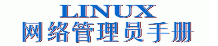 《LINUX网络管理员手册》pdf电子书免费下载