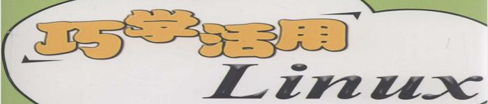 《巧学活用Linux》(智海燕)PDF电子书免费下载