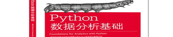 《Python数据分析基础》pdf电子书免费下载