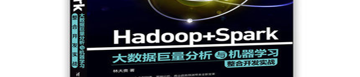 《Hadoop Spark大数据巨量分析与机器学习整合开发实战》pdf电子书免费下载