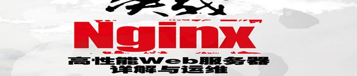 《决战Nginx:系统卷 – 高性能Web服务器详解与运维》pdf电子书免费下载