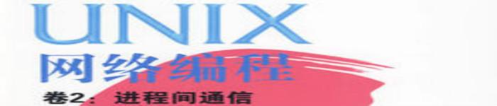 《UNIX网络编程卷2 进程间通信 第2版》pdf电子书免费下载
