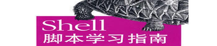 《Shell脚本学习指南》pdf电子书免费下载