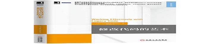 《修改代码的艺术》pdf电子书免费下载
